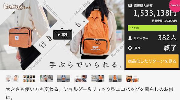 Makuake_Kabagザック 600
