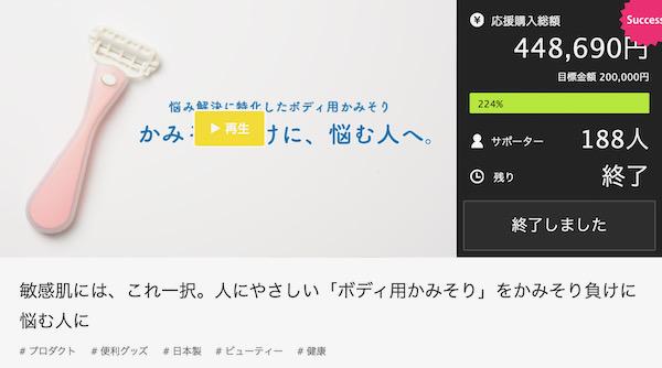 Makuake_ボディ用かみそり 600