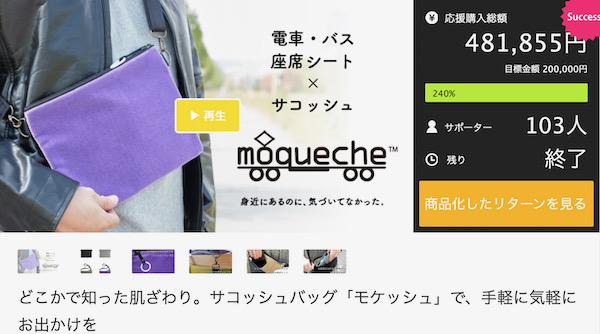 Makuake_モケッシュ